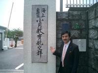 20070703kaiji_kogetsu_seimon