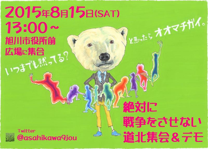 Green_bear004_002